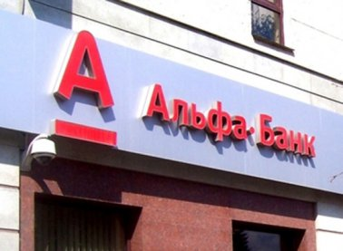 Альфа Банк рефинансирование кредитов других банков